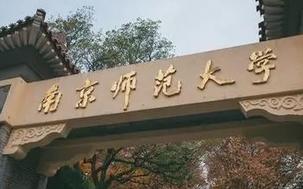 2022年入学南京师范大学工商管理硕士(MBA)招生简章