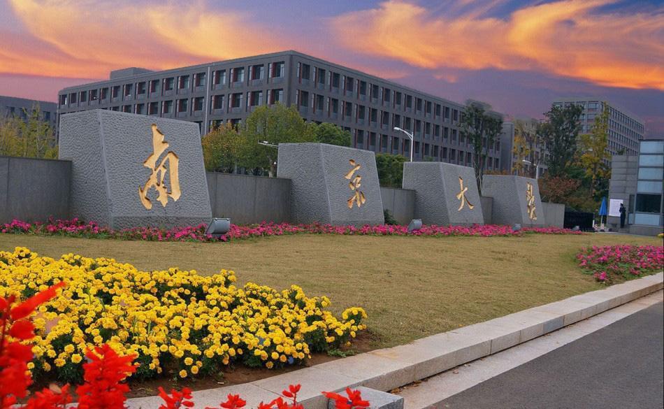 想去南京院校考MBA工商管理,请问哪些学校好或推荐?