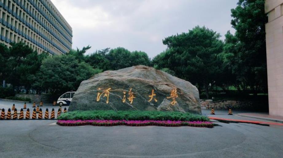 2021年河海大学MPA(公共管理硕士)招生简章