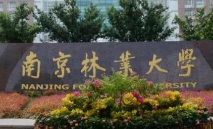 2022年入学南京林业大学MBA(工商管理硕士)招生简章