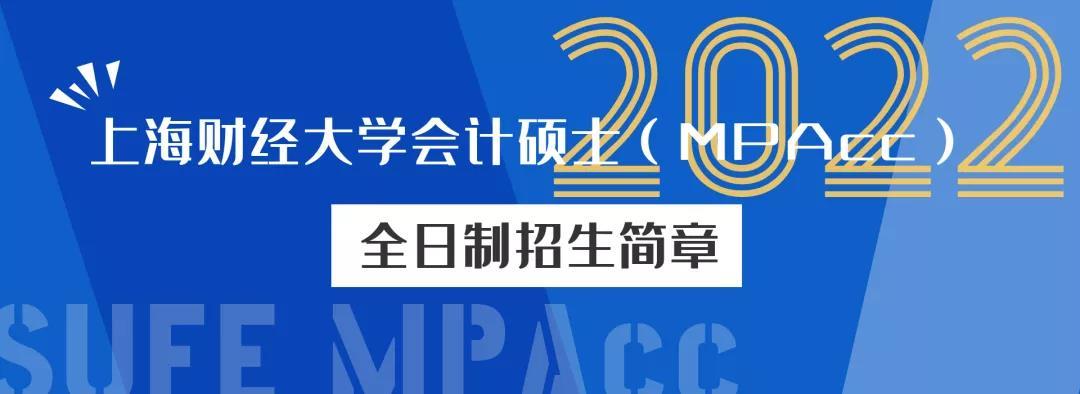 2022年上海财经大学MPAcc( 会计硕士)招生简章