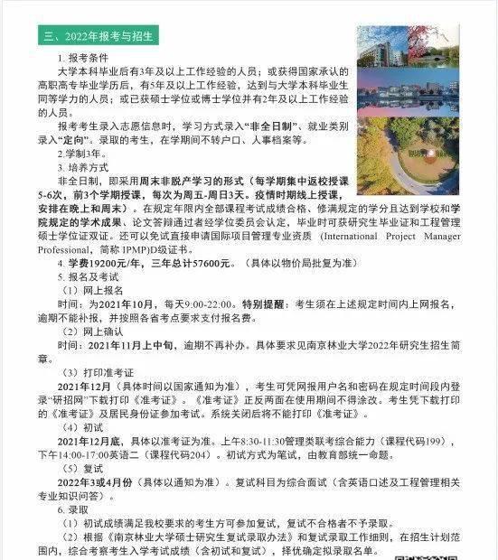 2022年南京林业大学MEM(工程管理硕士)招生简章