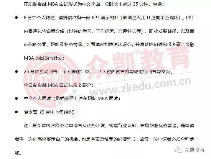 【收藏贴】交大高金MBA第七批提前面试真题汇总(附学校面试流程)