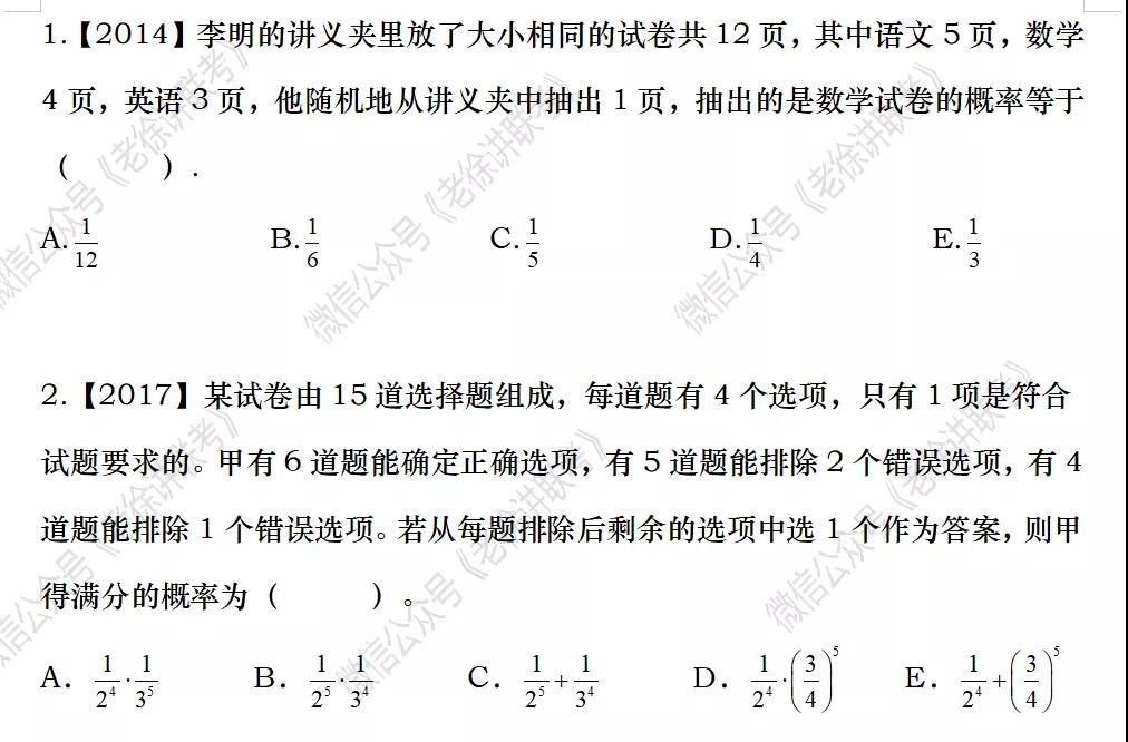 2022MBA考研|管理类联考:数学专题训练-随机取样模型概率(第七期)
