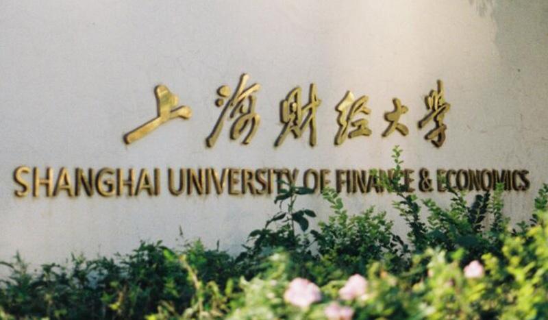 上海财经大学2022年公共管理硕士(MPA)(非全日制)招生简章