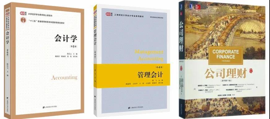 上海财经大学2022年会计硕士(MPAcc) 会计与财务精英方向(非全日制)招生简章