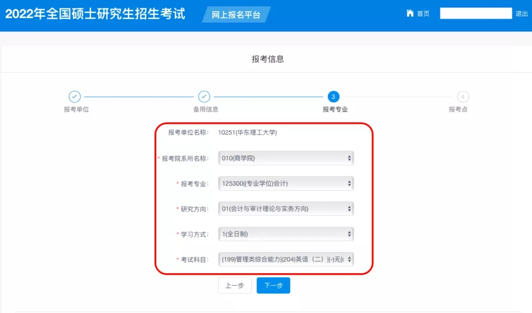 华东理工大学MPAcc会计专硕2022年入学网报攻略指南
