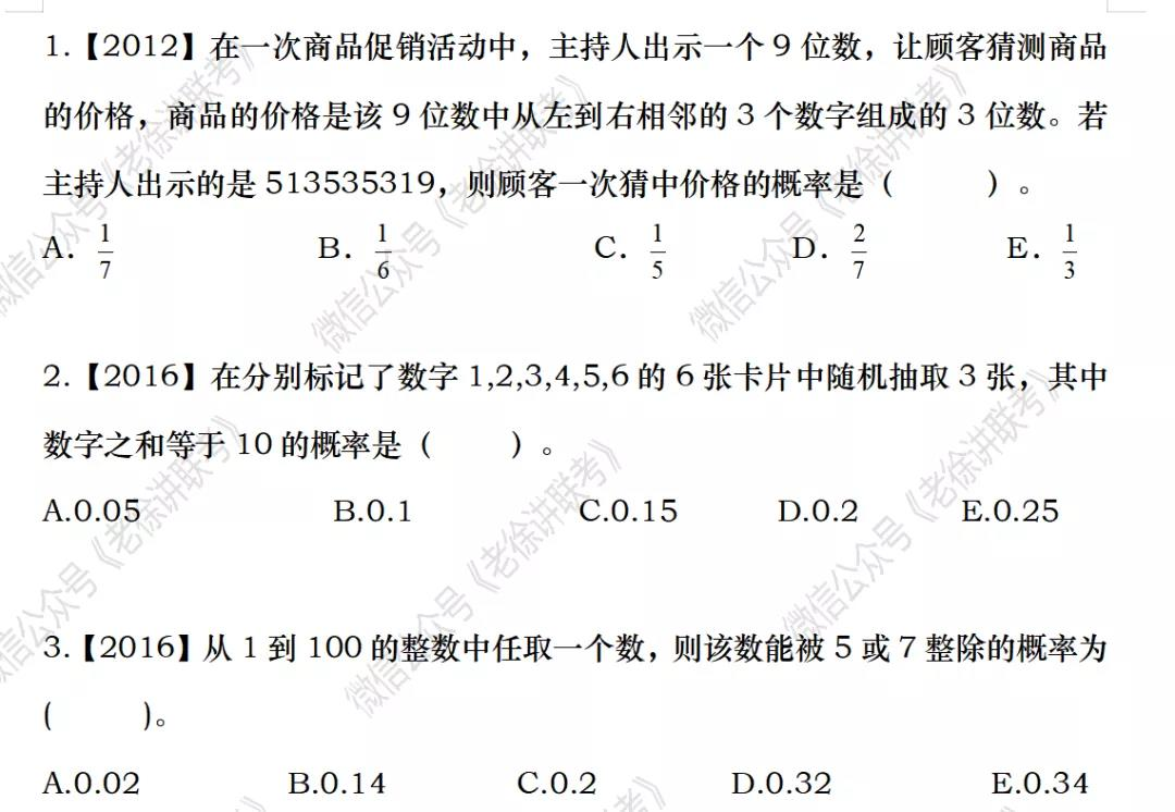2022MBA考研 管理类联考:数学专题训练-数字问题概率(第三期)
