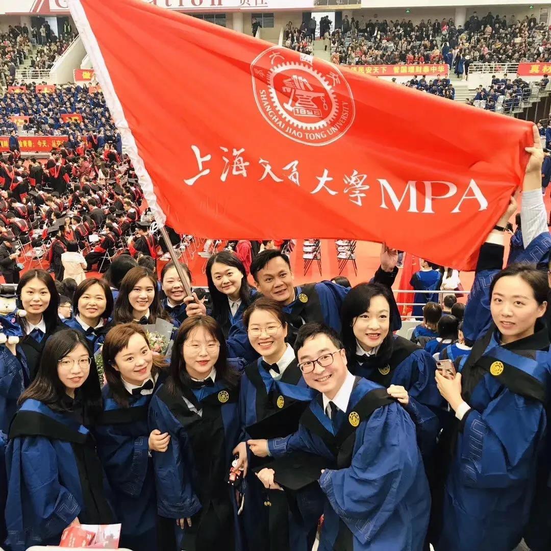 上海交通大学2022年公共管理硕士(MPA)招生简章