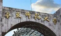 华东师范大学2022年工商管理硕士(MBA)研究生招生简章