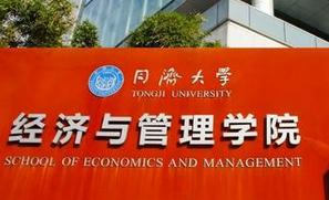 同济大学经济与管理学院2022年入学工商管理硕士(MBA)招生简章