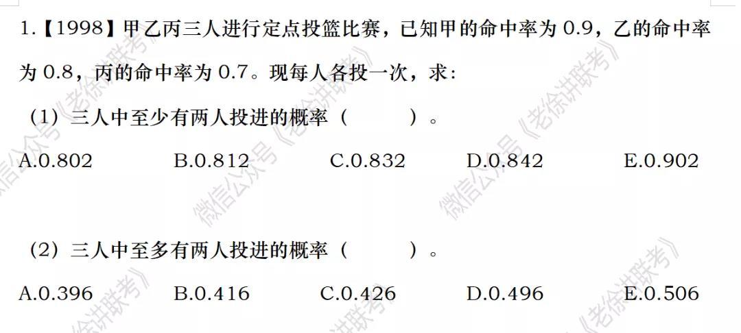 2022MBA考研|管理类联考:数学专题训练-独立事件概率(第一期)