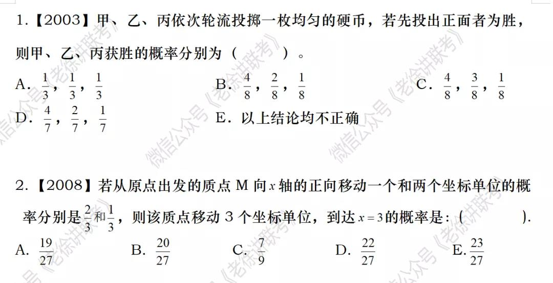 2022MBA考研|管理类联考:数学专题训练-独立事件概率(第二期)