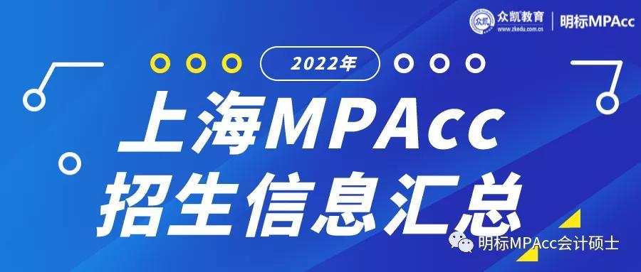 2022年上海MPAcc招生信息汇总,多所院校学费上涨!