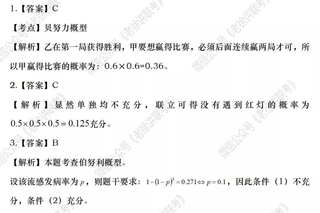 2022MBA考研|管理类联考:数学专题训练-独立事件概率(第四期)