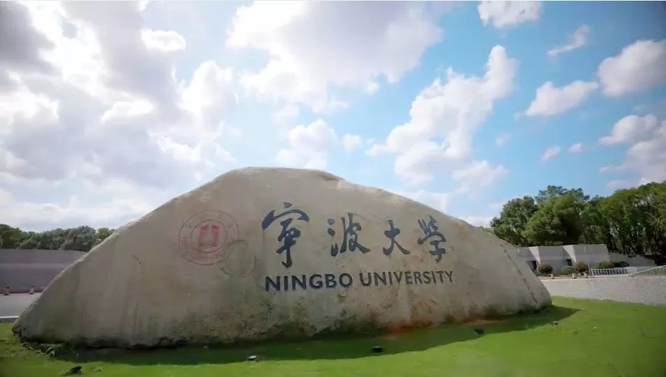 2022年宁波大学会计硕士(MPAcc)专业招生简章