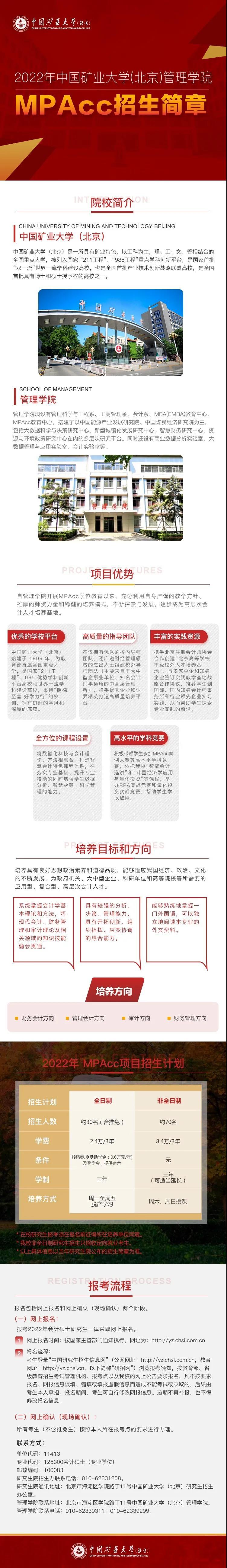 2022年中国矿业大学(北京)会计硕士MPAcc招生简章