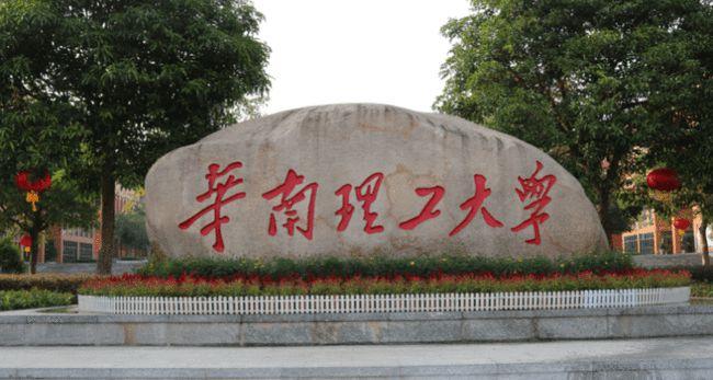 2022年华南理工大学金融MBA(工商管理)招生简章