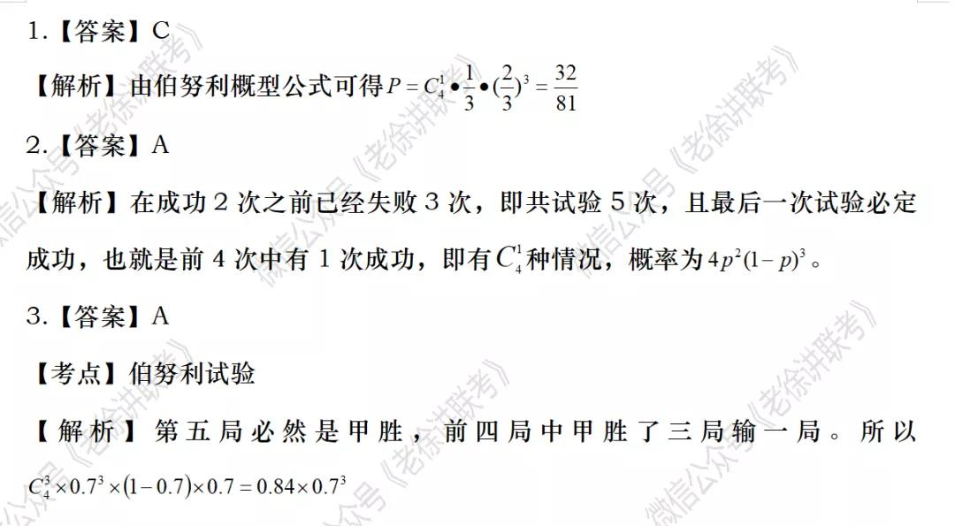 2022MBA考研|管理类联考:数学专题训练-伯努利概型(第一期)