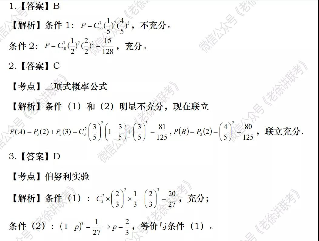 2022MBA考研|管理类联考:数学专题训练-伯努利概型(第二期)
