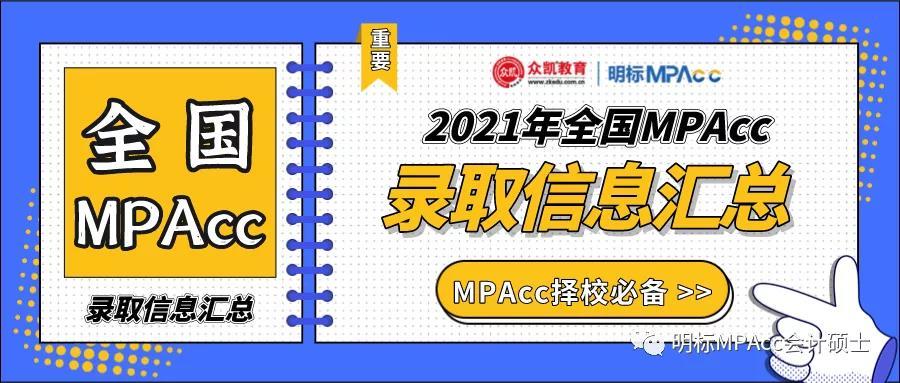 2021年全国MPAcc会计专硕录取信息(分数线、招生人数、学费)汇总【最新发布】