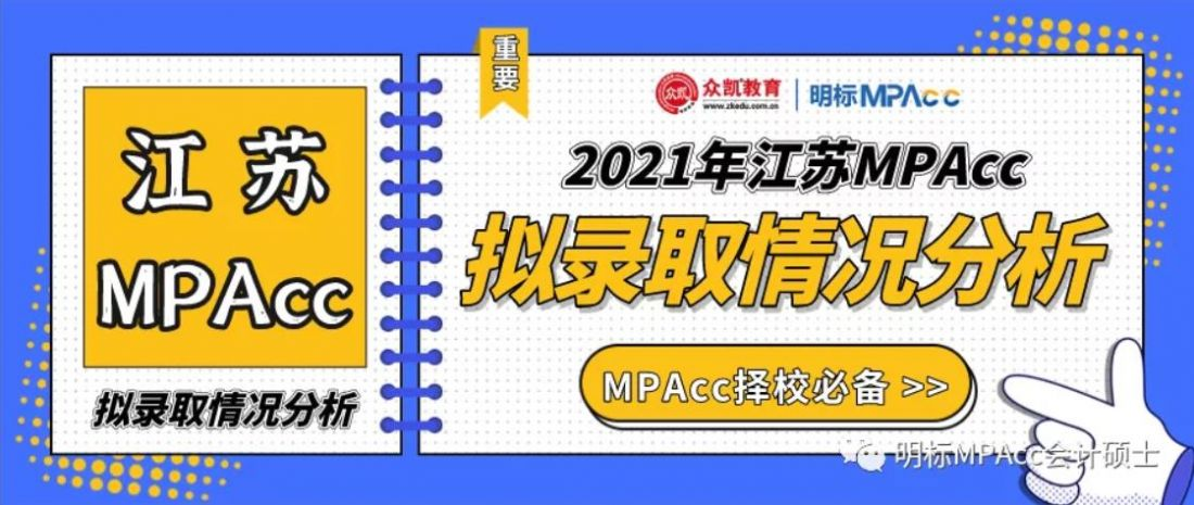 MPAcc择校数据 | 2021年江苏MPAcc会计专硕拟录取情况分析