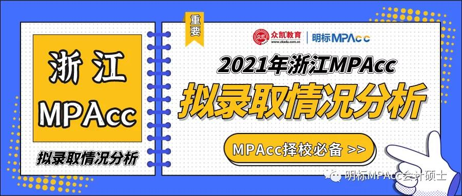 MPAcc择校数据 | 2021年浙江MPAcc会计专硕拟录取情况分析