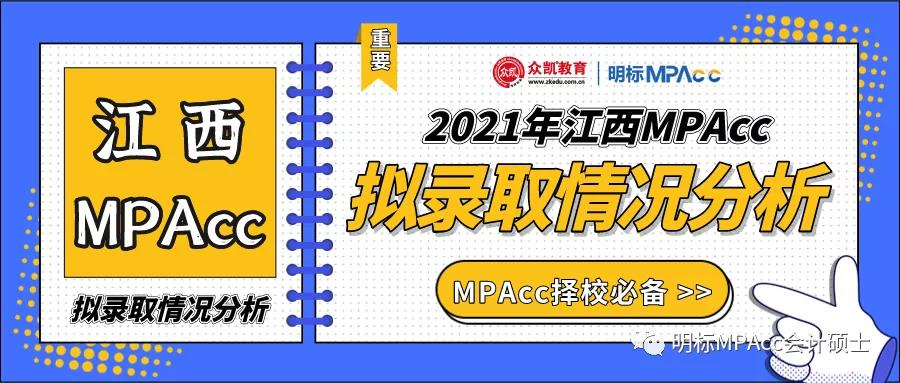 MPAcc择校数据 | 2021年江西MPAcc会计专硕拟录取情况分析