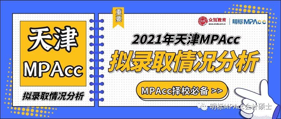 MPAcc择校数据 | 2021年天津MPAcc会计专硕拟录取情况分析