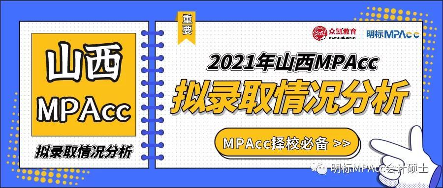 MPAcc择校数据 | 2021年山西MPAcc会计专硕拟录取情况分析