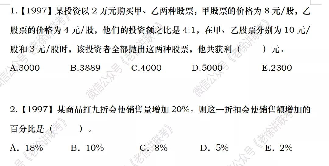 2022MBA考研|管理类联考:数学专题训练-商品利润与打折(第一期)