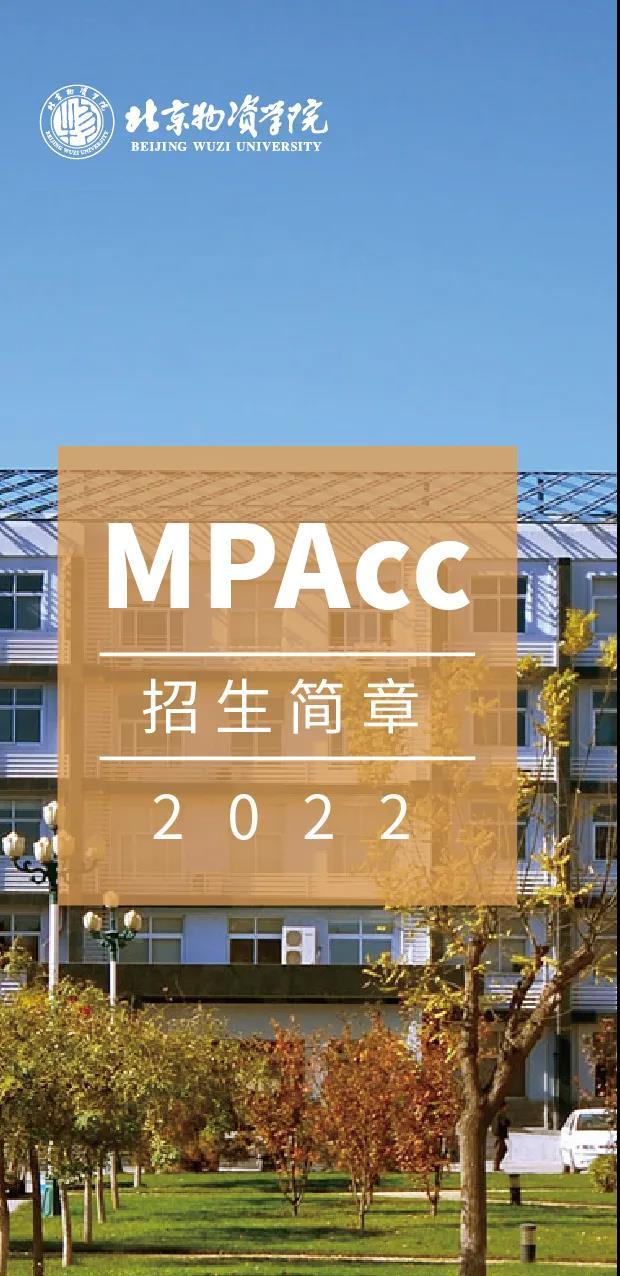 北京物资MPAcc | 2022年北京物资学院MPAcc会计专硕招生简章