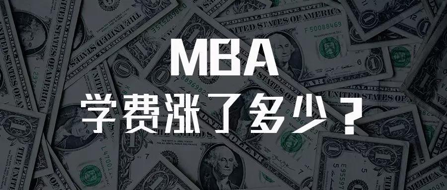 近几年MBA学费到底涨了多少?附2022年入学上海名校最新学费