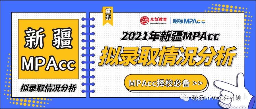 MPAcc择校数据 | 2021年新疆MPAcc会计专硕拟录取情况分析