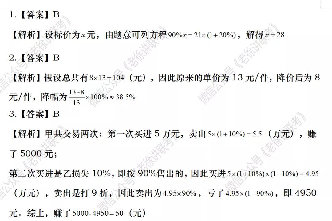 2022MBA考研|管理类联考:数学专题训练-商品利润与打折(第三期)