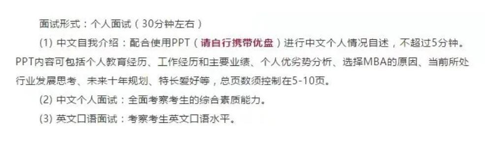 2021年上海交通大学(安泰)MBA第四批面试真题(中文/英文)