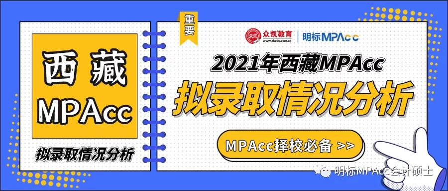 MPAcc择校数据 | 2021年西藏MPAcc会计专硕拟录取情况分析