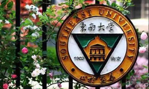 2022年东南大学硕士研究生招生章程